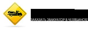 Логотип Эвакуатор в Челябинске круглосуточно: 8(351) 750-40-30. Эвакуатор 24 часа/7 дней в неделю по Челябинску и области.